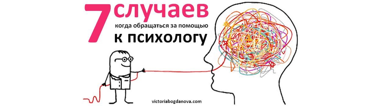 Когда обращаться за помощью к психологу? 7 случаев